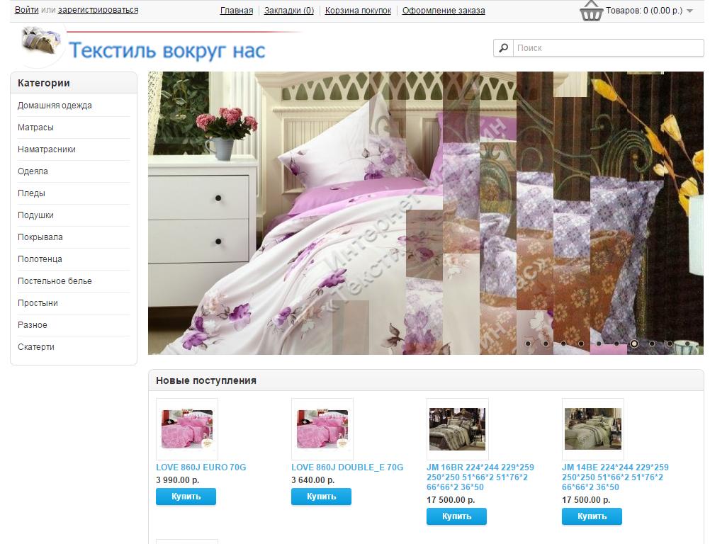 """Интернет-магазин """"Текстиль вокруг нас"""""""