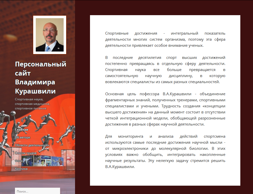 Персональный сайт Владимира Курашвили