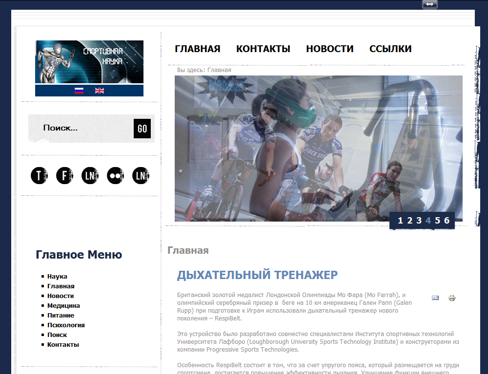 """Информационный сайт """"Спортивная наука"""""""