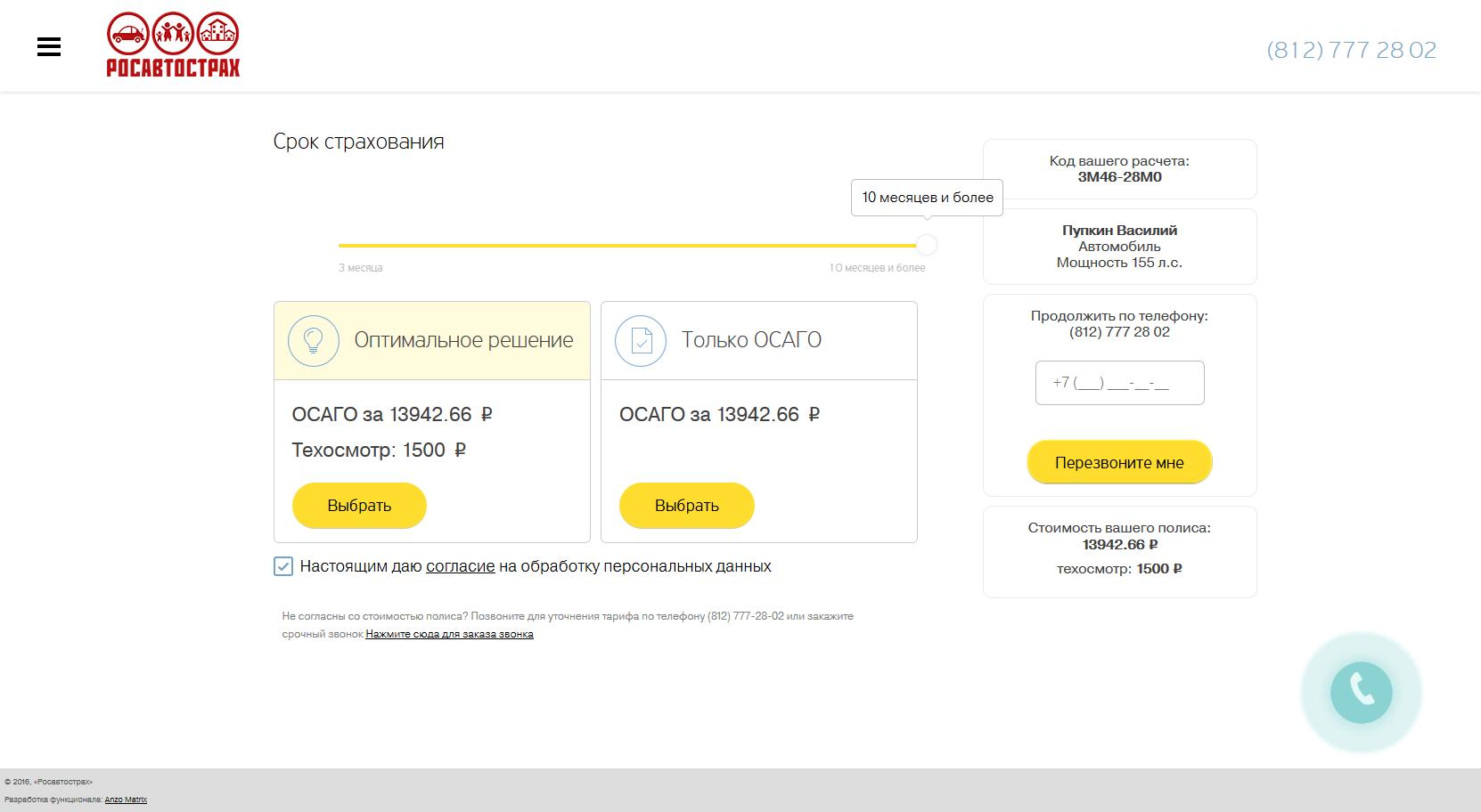 Калькулятор ОСАГО с отправкой заявок онлайн